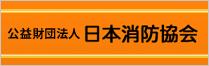 公益財団法人 日本消防協会