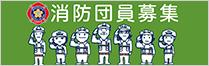首都東京を守る消防団