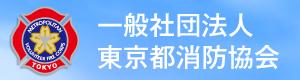 一般社団法人 東京都消防協会