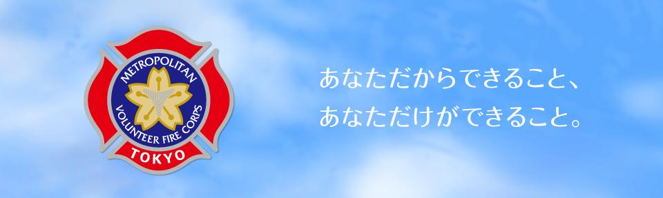一般社団法人東京都消防協会