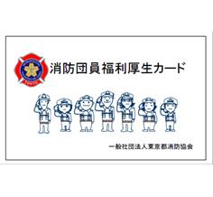 消防団員福利厚生カード